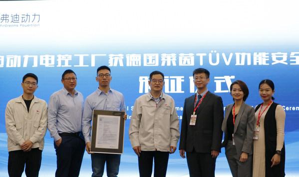 弗迪动力电控工厂通过TUV莱茵ISO 26262功能安全管理认证