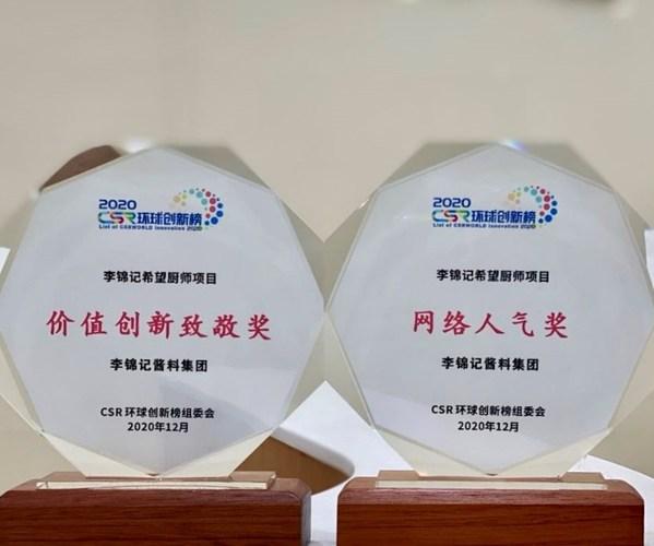 李锦记希望厨师项目斩获2020 CSR环球创新榜两大奖项