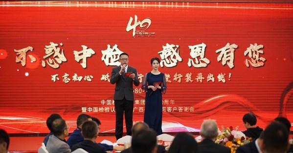 中检集团广西公司举办庆祝中检集团成立40周年暨广西公司客户答谢会