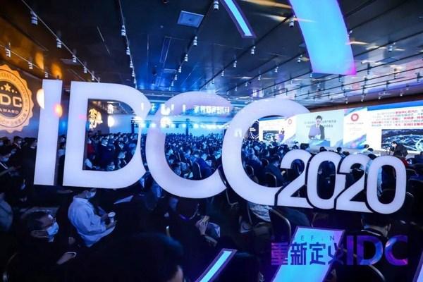 IDC产业年度大典在北京国家会议中心开幕