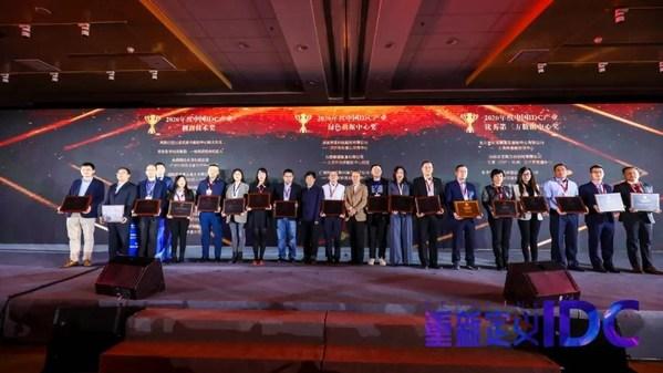 IDCC2020颁奖典礼