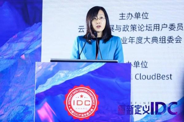 中国信息通信研究院纪委书记王晓丽