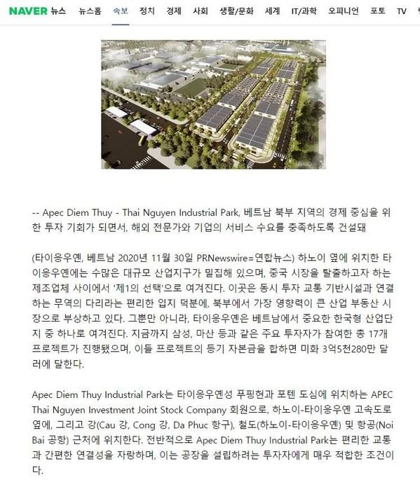 Bài giới thiệu về khu công nghiệp Apec Điềm Thụy – Thái Nguyên trên Naver.com