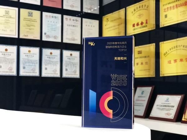 天地和兴强势上榜中国最具登陆科创板潜力企业