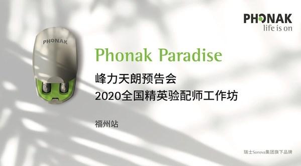 峰力助听器天朗预告会 2020全国精英验配师工作坊(福州站)