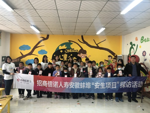 为爱奔走 招商信诺人寿蚌埠志愿者探访活动温暖出发