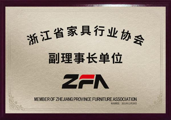 载誉前行 护童科技成为浙江省家具行业协会理事会副理事长单位