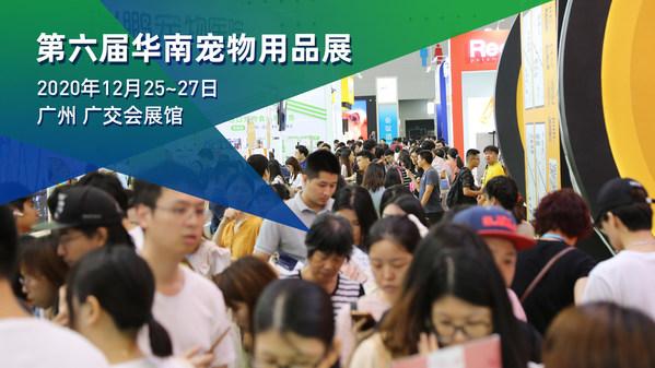 """""""第六届华南宠物用品展""""将于12.25-27在广州举办"""