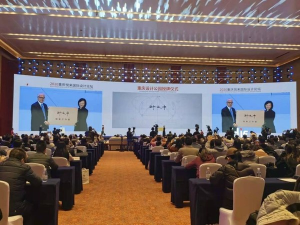 YDIF開会式で重慶世界デザイン首都のための黄金の鍵議論