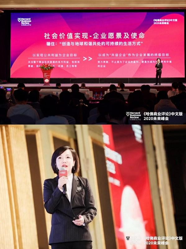 骊住集团出席《哈佛商业评论》中文版2020未来峰会
