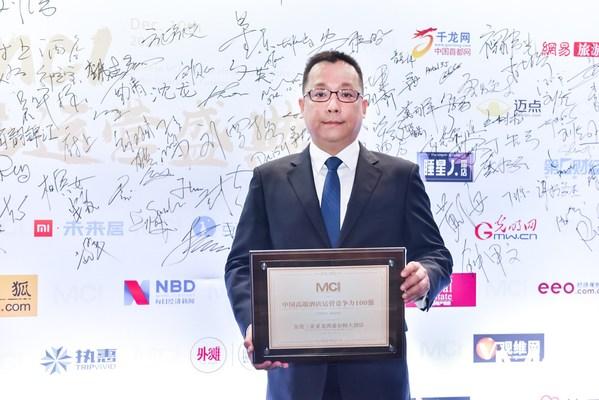 金茂三亚亚龙湾希尔顿大酒店获中国MCI酒店运营盛典三项年度大奖