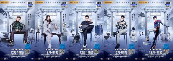 iQIYI Further Taps Youth Pop-culture Market With Release of New Season of 'FOURTRY'