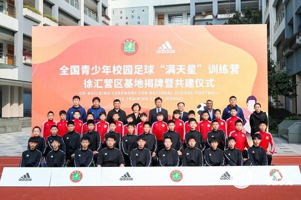 """阿迪达斯助力""""满天星""""训练营,推动中国校园足球事业发展"""