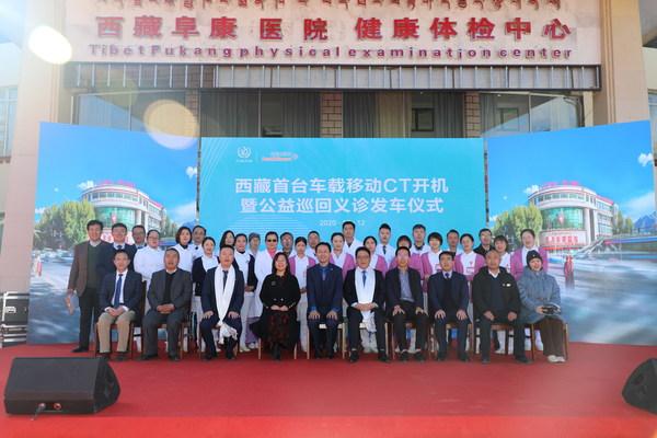西门子医疗创新技术落地世界之巅,西藏首台5G方舱车载CT正式投入使用
