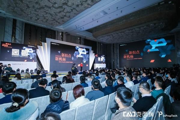 2020 inPropTech未来地产科技峰会盛大启幕 引领地产科技全新篇章