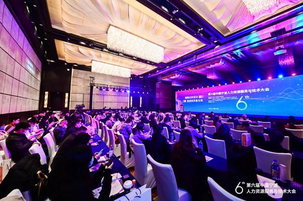 加快创新驱动,促进高质量发展   第六届中国宁波人力资源服务与技术大会成功举办