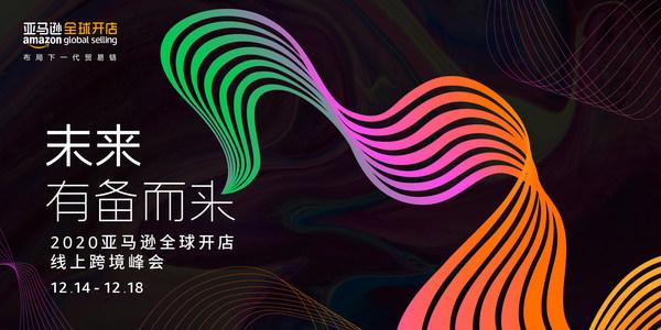 亚马逊全球开店中国发布2021年战略重点 推动企业向线上模式转型