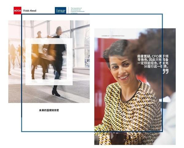 IMA和ACCA发布联合研究:疫情影响下,CFO职能加速转变
