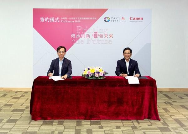 佳能香港与中华商务联合印刷建立战略性伙伴关系