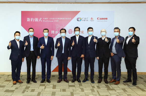3. Group photo of (From left) Mr. Zhan Feng, Assistant General Manager, Mr. Hung Yuen Man, Deputy General Manager, Mr. C.K. Chau, Deputy General Manager and Mr. Jackson Leung, CEO of C&C Joint Printing Co., (H.K.) Ltd. and Mr. Shunichi Morinaga, President and CEO, Mr. Philip Chan, Senior Director & General Manager, Mr. Louis Hui, Assistant Director, Mr. Matthew Chu, Assistant Director and Mr. Louis Woo, Senior Sales Manager of Canon Hongkong Co., Ltd.