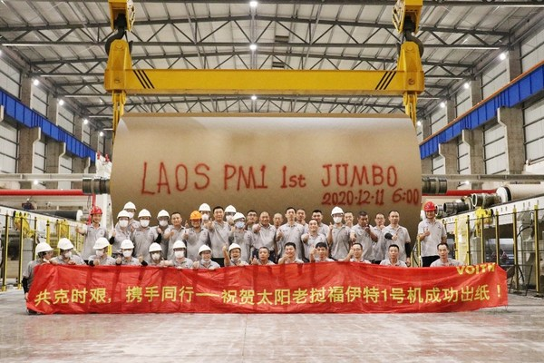 太阳纸业海外首台纸机项目PM1成功开机