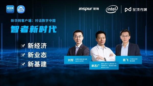 新华网APP高端对话:智算中心是智慧时代重要的公共基础设施