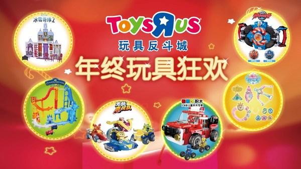 玩具反斗城中国喜迎14周年庆,开启冬季亲子玩乐盛宴