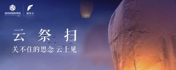 """福寿园推出冬至""""云祭扫""""""""云祈福""""服务"""
