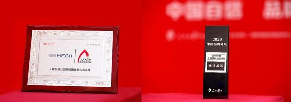 """以创新驱动变革  恒洁卫浴入选人民日报社""""2020中国品牌创新案例"""""""