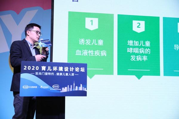 """紫荆花技术总监邢俊先生作为主邀嘉宾现场分享""""儿童涂料的进化与趋势"""""""