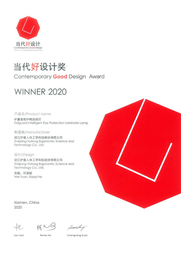 """护童科技智能护眼层板灯获评德国红点奖机构""""当代好设计"""""""