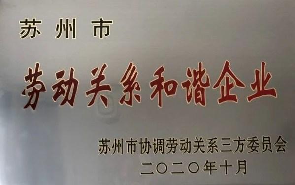 """卫材中国药业荣获苏州市2019年度""""劳动关系和谐企业""""奖项"""