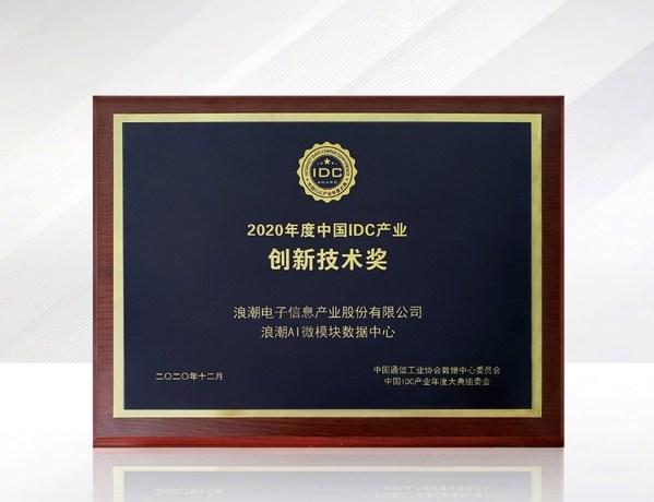 浪潮AI微模块数据中心获得创新技术奖
