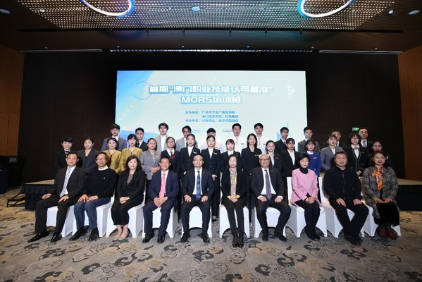 广州首期澳门职业技能认可基准MORS培训班开班