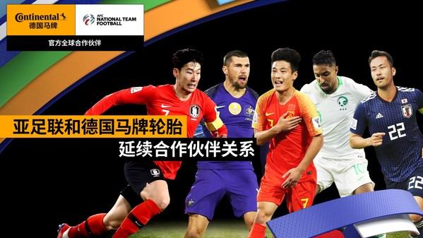 德国马牌轮胎续约亚足联,成为2021-2024亚足联官方全球合作伙伴