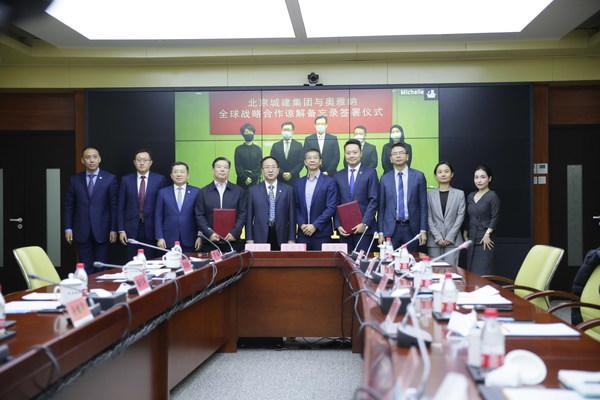 奥雅纳与北京城建集团签署谅解备忘录 加强全球战略合作