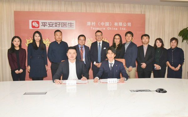 Ping An Good Doctor and Tsumura (China) Enter into Strategic Cooperation, Internet Healthcare Empowers Chinese Medicine Supply Chain