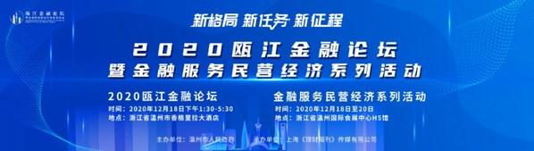 2020瓯江金融论坛暨金融服务民营经济系列活动即将举行