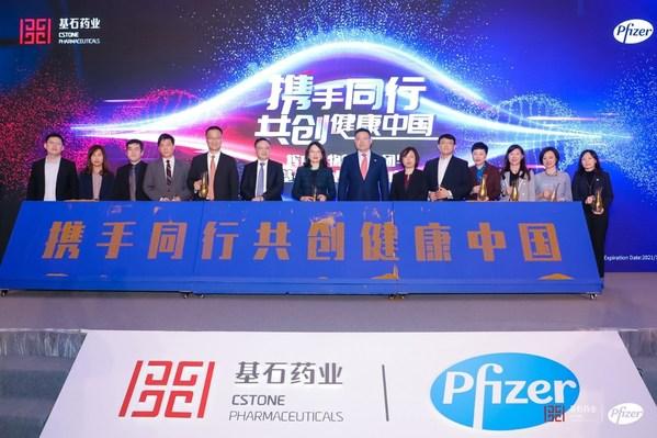 辉瑞中国与基石药业创新合作致力满足中国肿瘤治疗领域需求