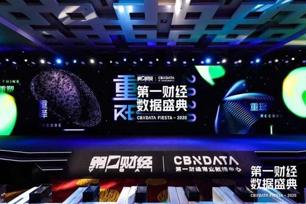 """美年健康荣获""""2020中国新消费力量-年度科创力""""奖项"""