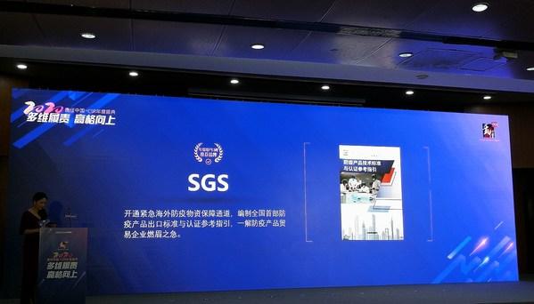 """南都2020责任中国·CSR评选组委会授予SGS """"年度用户口碑推荐品牌"""""""