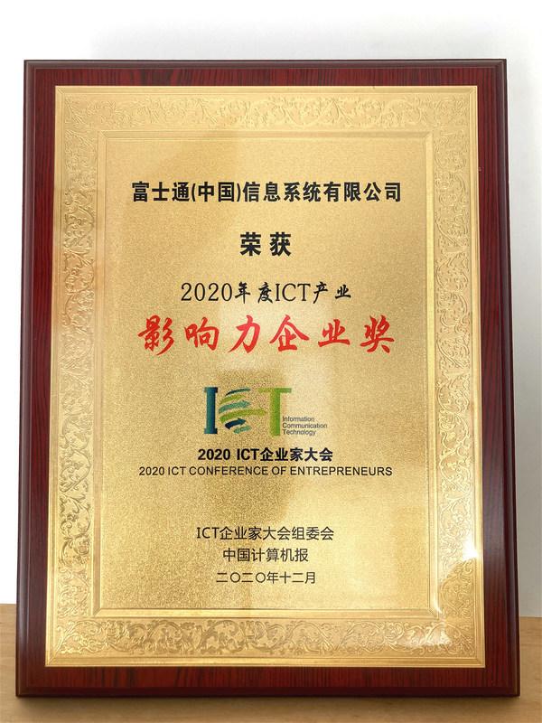 """富士通荣获""""2020年度中国ICT产业影响力企业""""奖项"""