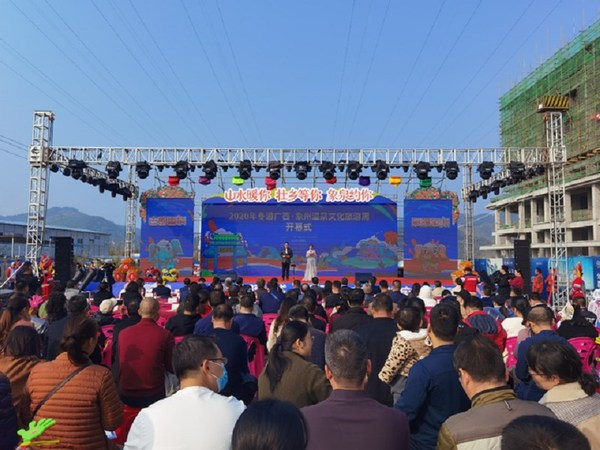 照片攝於12月12日展示廣西壯族自治區來賓市象州縣溫泉文化旅遊周開幕式現場