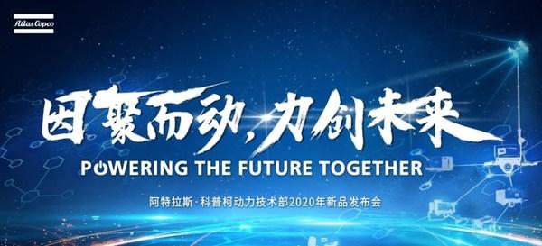 因聚而动,力创未来:阿特拉斯-科普柯动力技术部2020再发新品