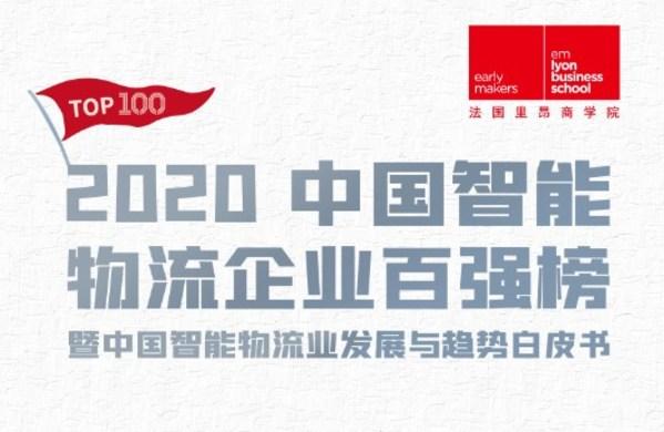 法国里昂商学院发布《中国智能物流》百强榜及白皮书