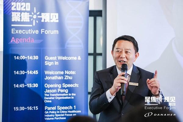 丹纳赫大中华区总裁兼中国区诊断平台总裁彭阳致开场演讲