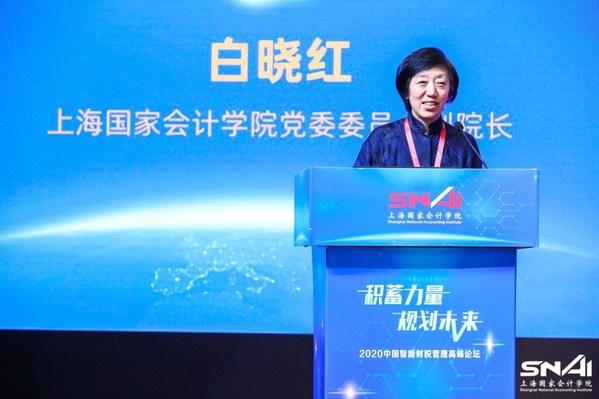 2020中国智能财税管理高峰论坛举办