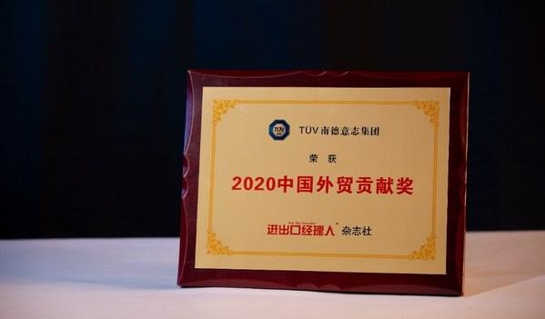 "TUV南德荣获""2020中国外贸贡献奖"""