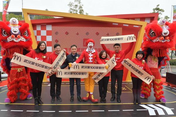 武汉第100家麦当劳餐厅盛大开业