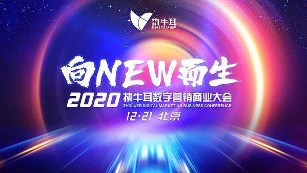 2020 执牛耳数字营销商业大会将于12月21日在北京举行
